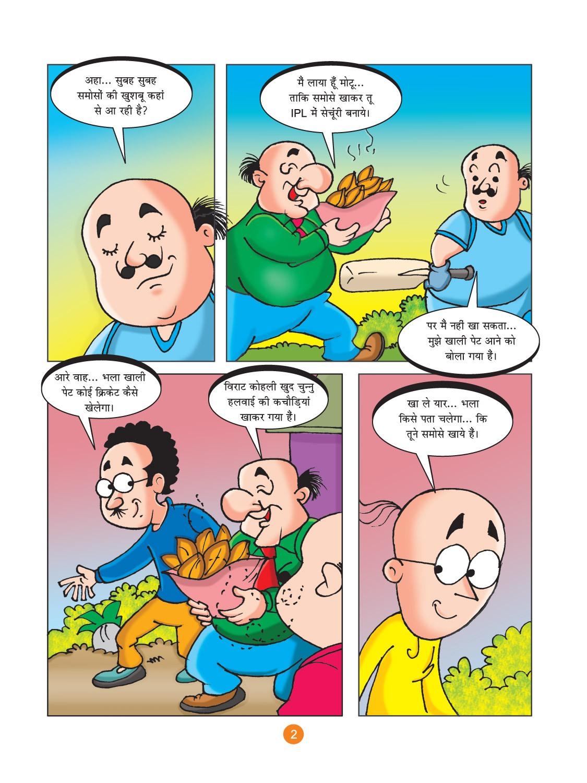 मोटू पतलू की कॉमिक्स- (Motu Patlu Ki Comics) मोटू चला आईपीएल: