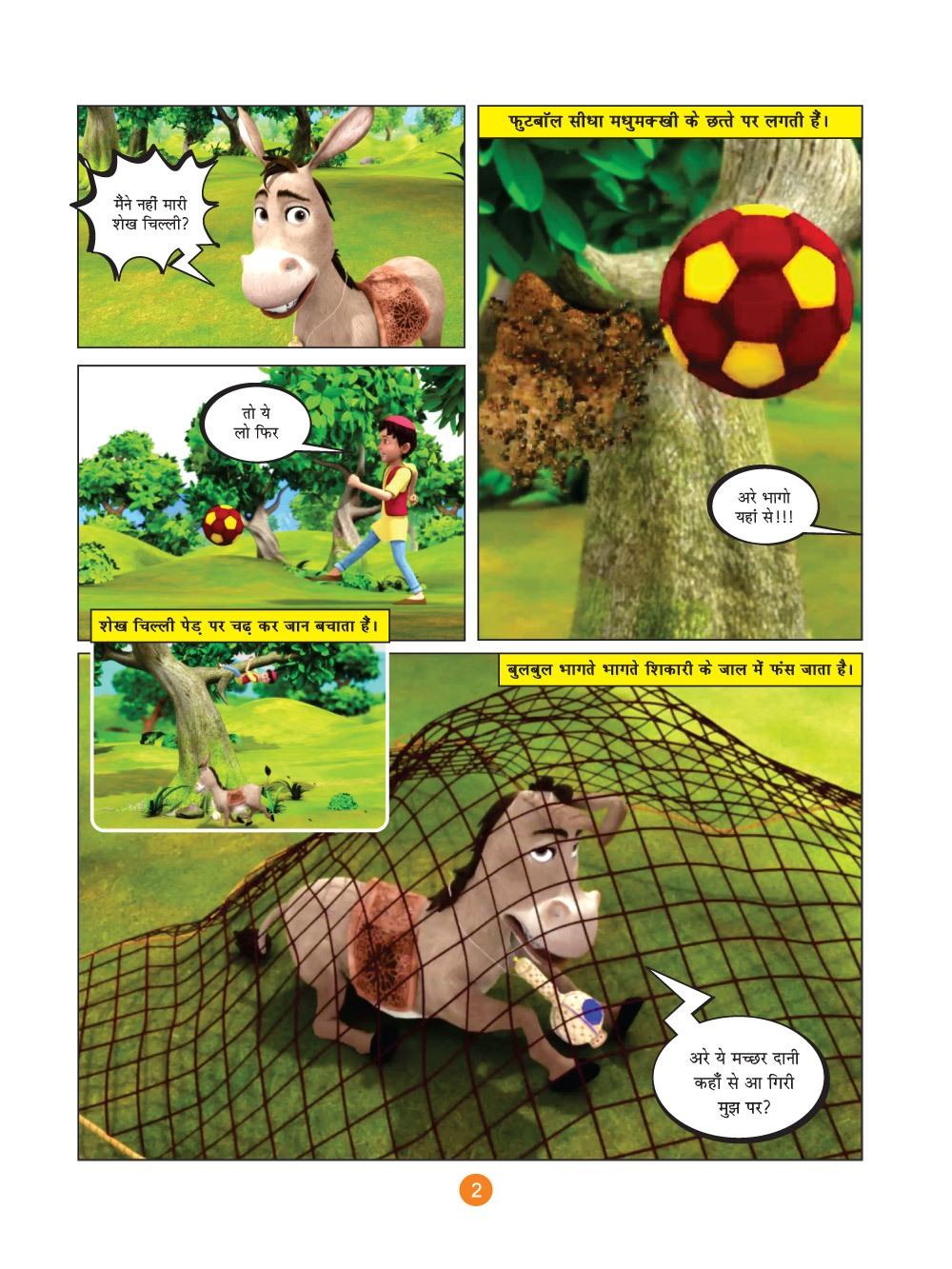 शेख चिल्ली की कॉमिक्स- शिकारी (Sheikh Chilli Comic Hindi)