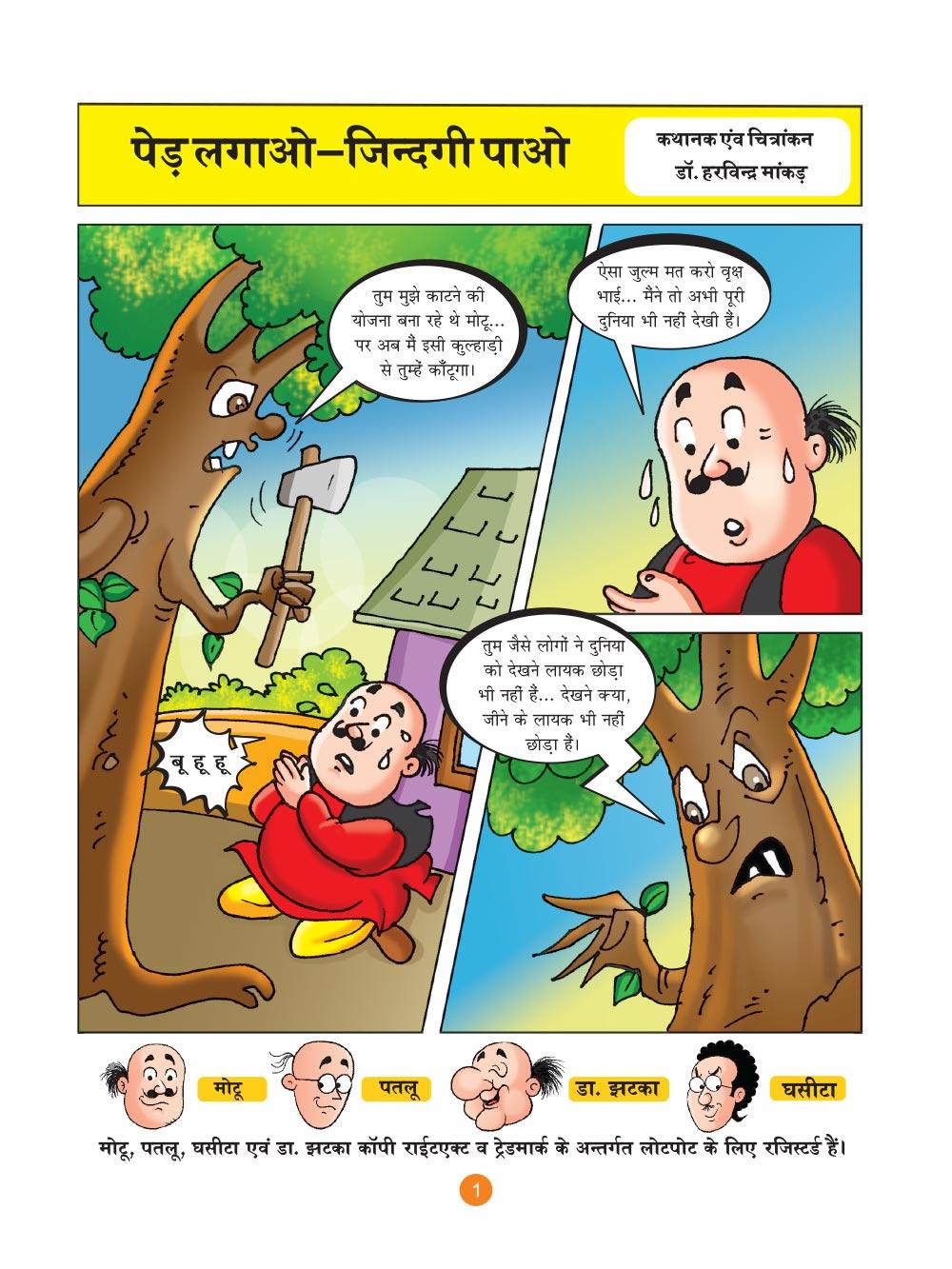मोटू पतलू की कॉमिक्स- (Motu Patlu Ki Comics) पेड़ लगाओ, जिन्दगी पाओ: