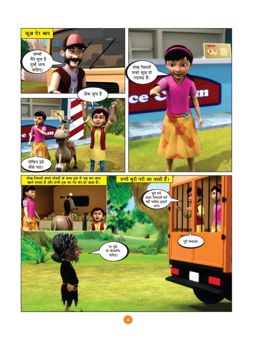 शेख चिल्ली की कॉमिक्स- आइसक्रीम का झमेला (Sheikh Chilli Comic Hindi) :