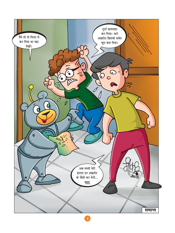 लोटपोट:नटखट नीटू और अखरोट - Natkhat Neetu Comics