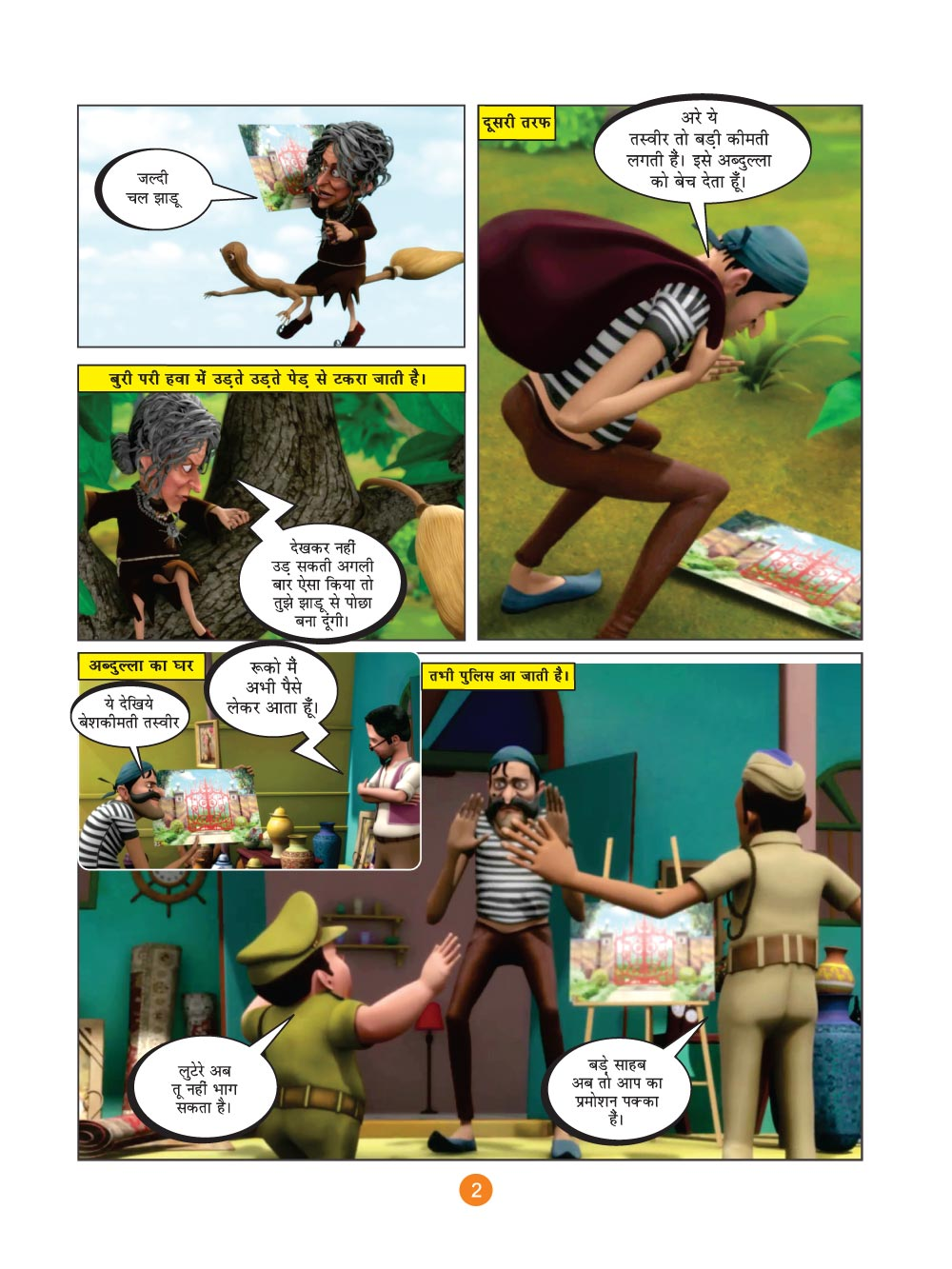 शेख चिल्ली की कॉमिक्स- जादुई तस्वीर (Sheikh Chilli Comic Hindi)