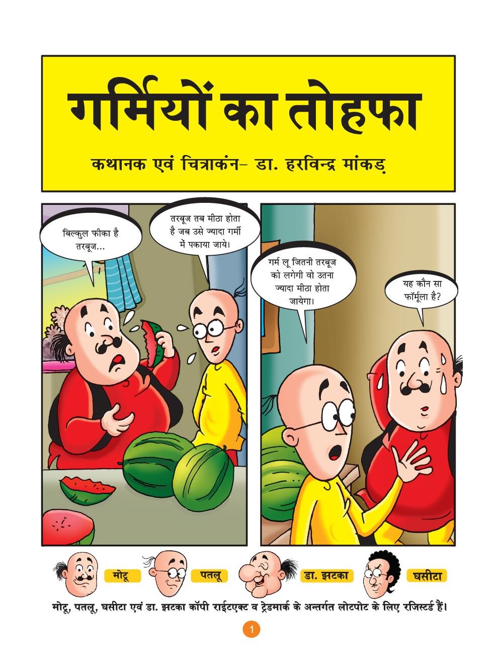 मोटू पतलू की कॉमिक्स- (Motu Patlu Ki Comics) गर्मियों का तोहफा :