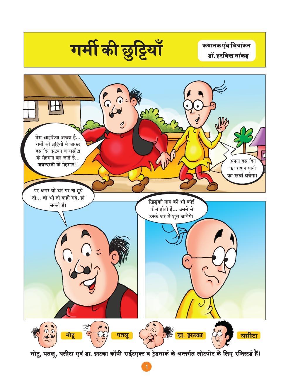 मोटू पतलू की कॉमिक्स- (Motu Patlu Ki Comics) गर्मियों की छुट्टियाँ :