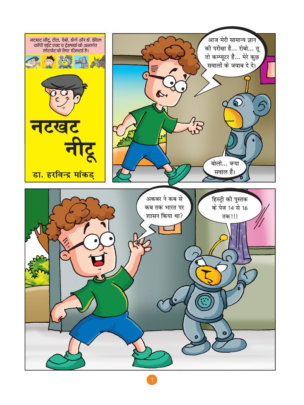 लोटपोट:नटखट नीटू और रोबो से पंगा - Natkhat Neetu Comics