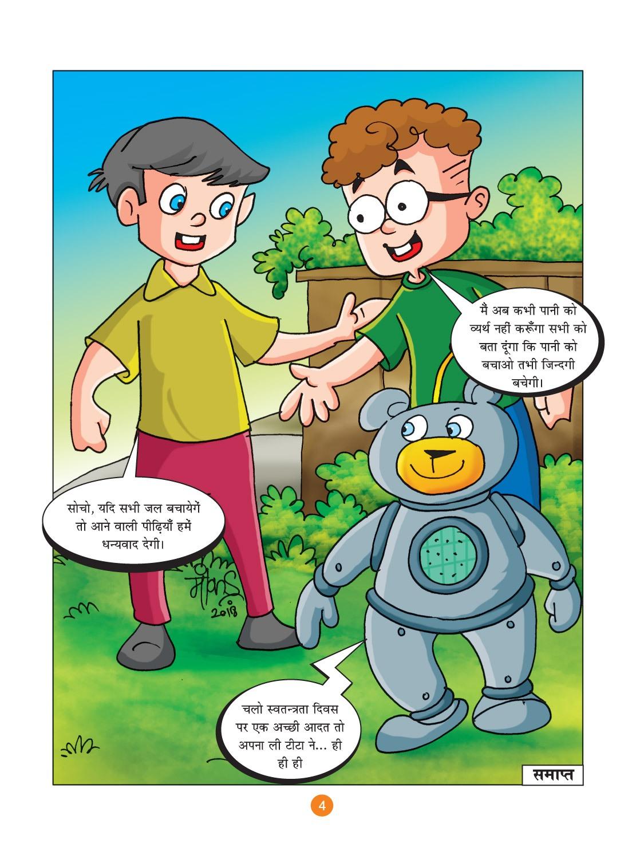 लोटपोट: नटखट नीटू और पानी का नुकसान - Natkhat Neetu Comics