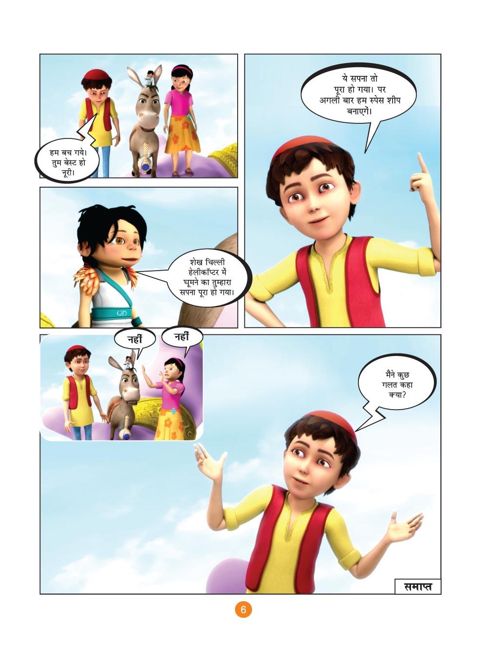 शेख चिल्ली की कॉमिक्स- शेख चिल्ली और हेलीकॉप्टर | Sheikh Chilli Comic Hindi