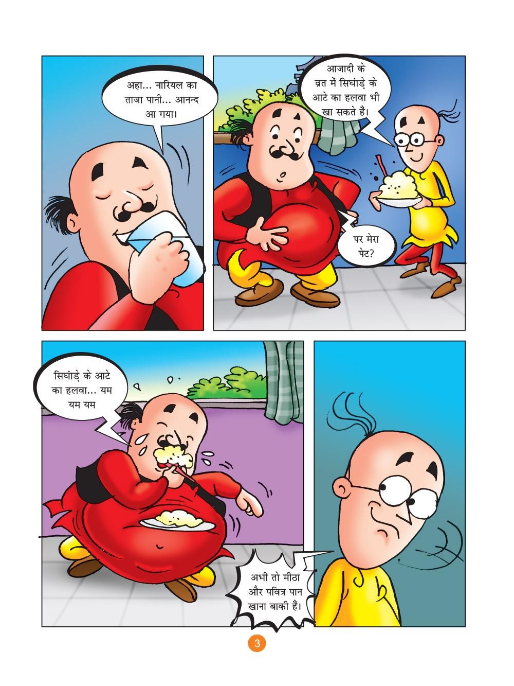 मोटू पतलू की कॉमिक्स- (Motu Patlu Ki Comics) स्वतंत्रता दिवस का व्रत :