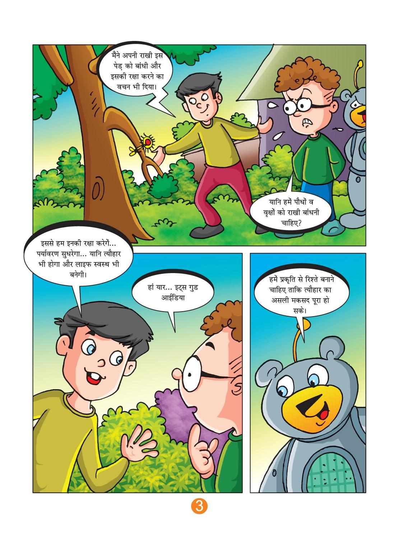 Lotpot Comics: Natkhat Neetu and Rakshabandhan