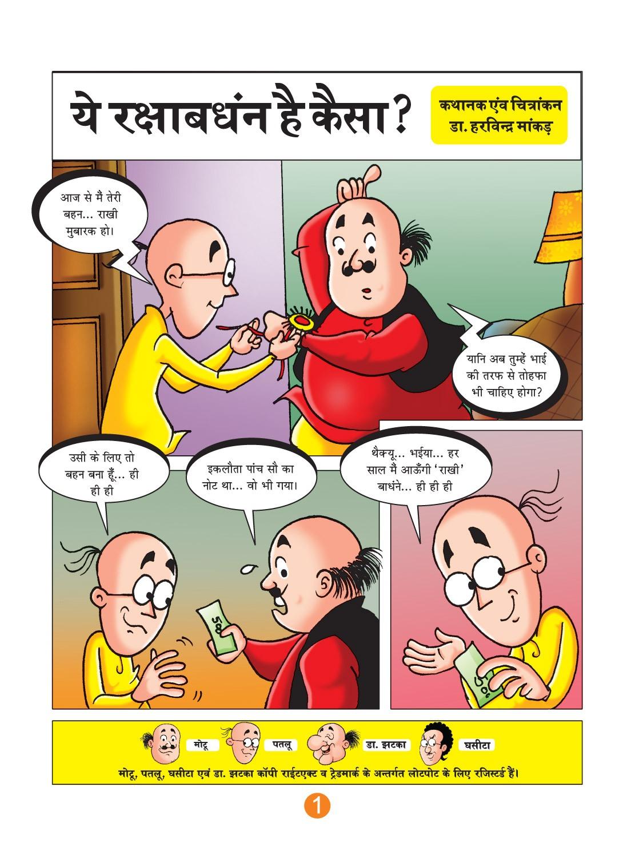 मोटू पतलू की कॉमिक्स- (Motu Patlu Ki Comics)