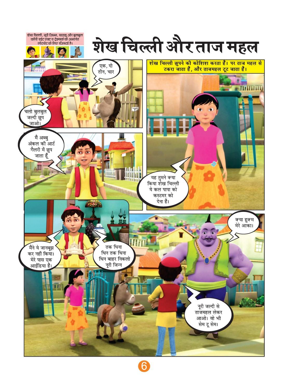शेख चिल्ली और ताज महल (Sheikh Chilli Comic Hindi)