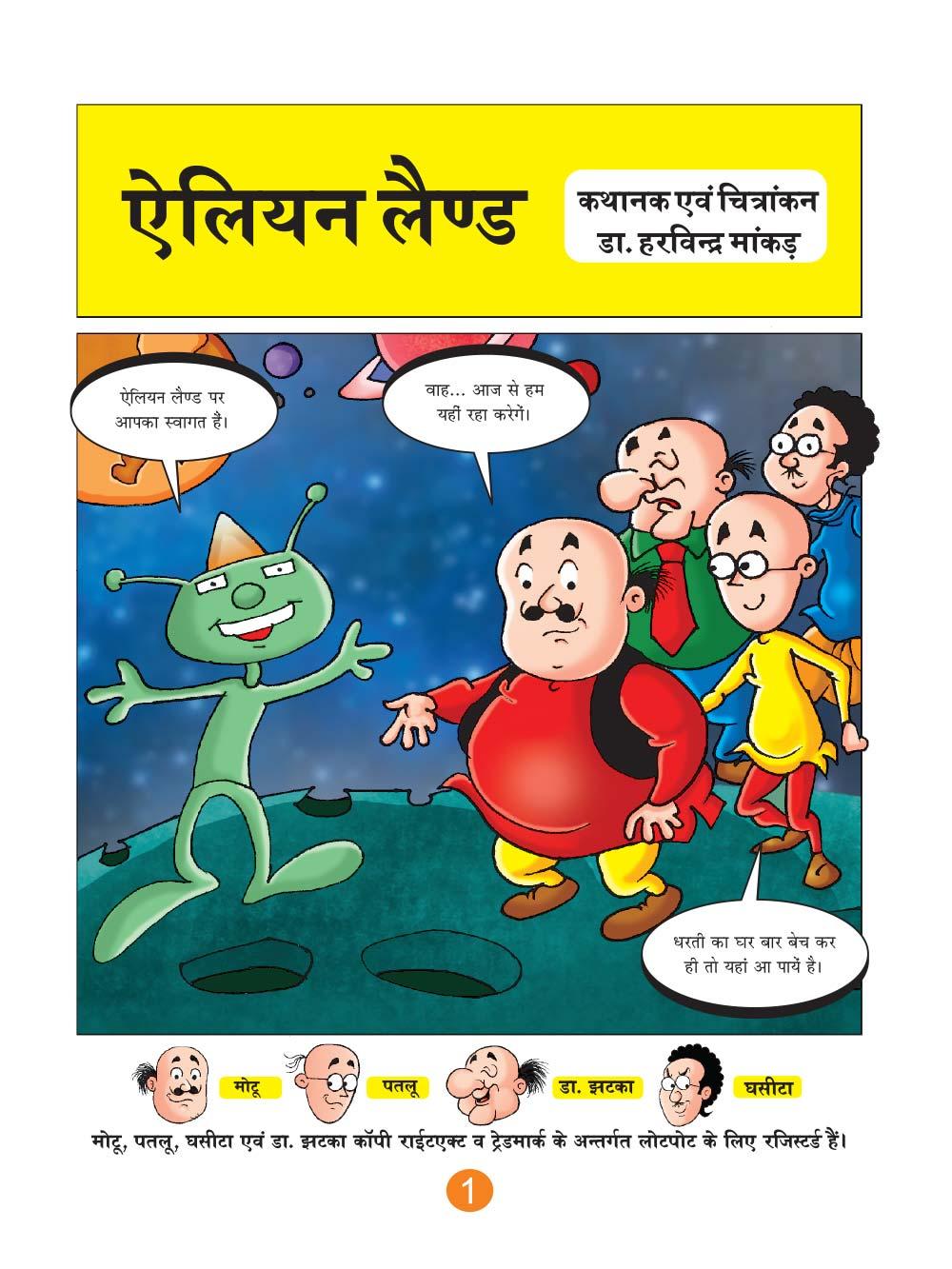 Motu Patlu Comics Motu Patlu and Alien Land