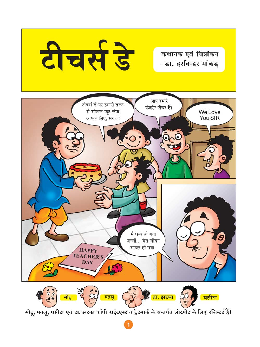 Motu Patlu Ki Comics