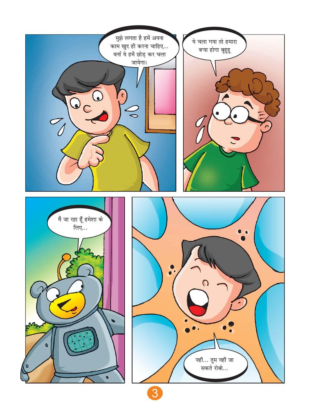 Natkhat Neetu Comic Neetu and Robo