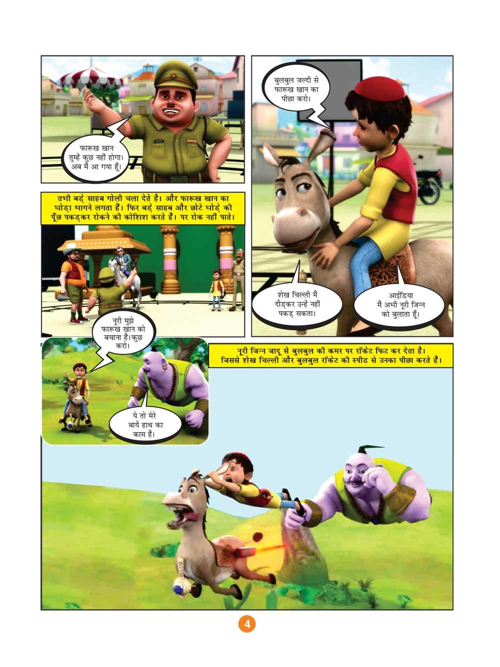 Lotpot Comic: Sheikh Chilli and Aur Farrukh Khan