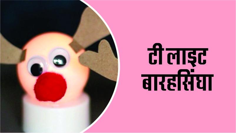 Craft Time: How to Make Light Reindeer
