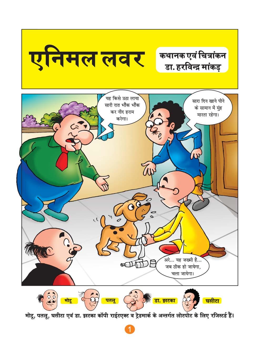 Lotpot Comic Motu Patlu & Animal Lover Hindi