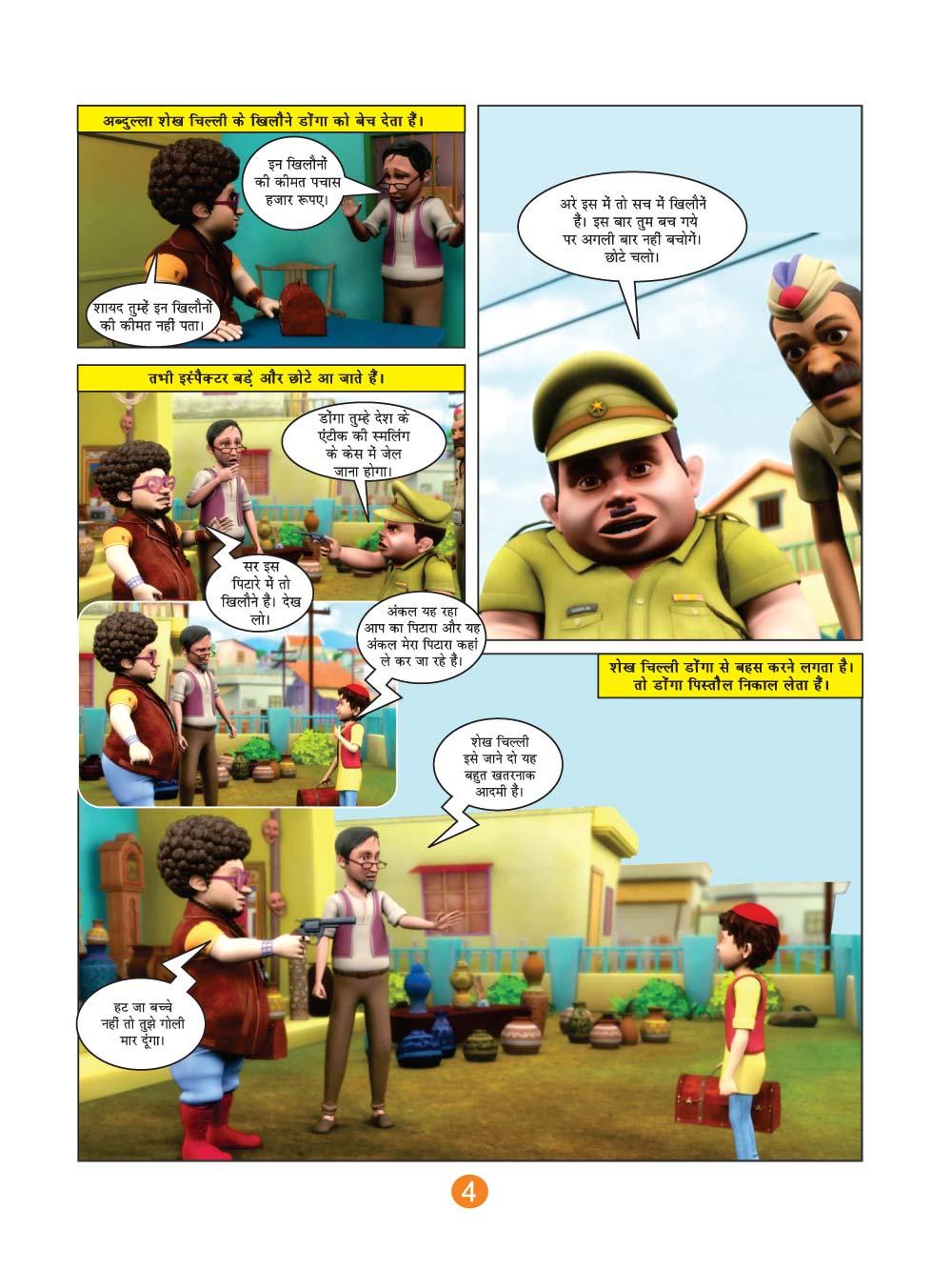 Lotpot Comics Sheikh Chilli Comic Hindi