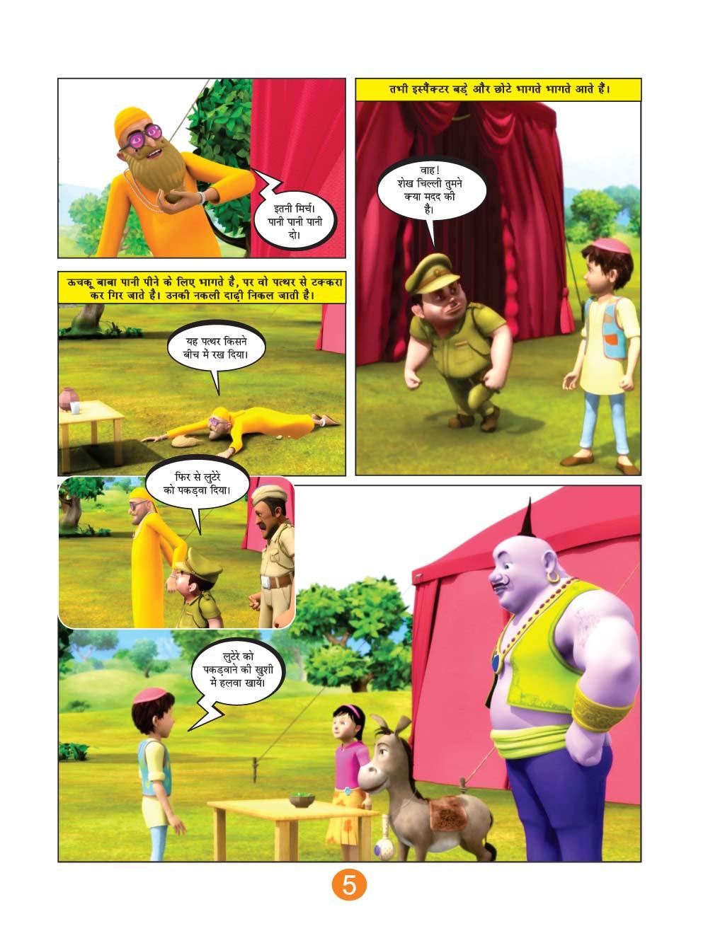 Lotpot Kids Comic Sheikh Chilli and Uchaku Baba
