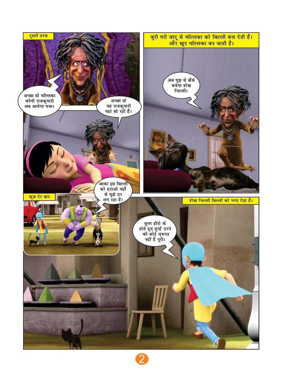 Lotpot Comics: Sheikh Chilli and Super Hero