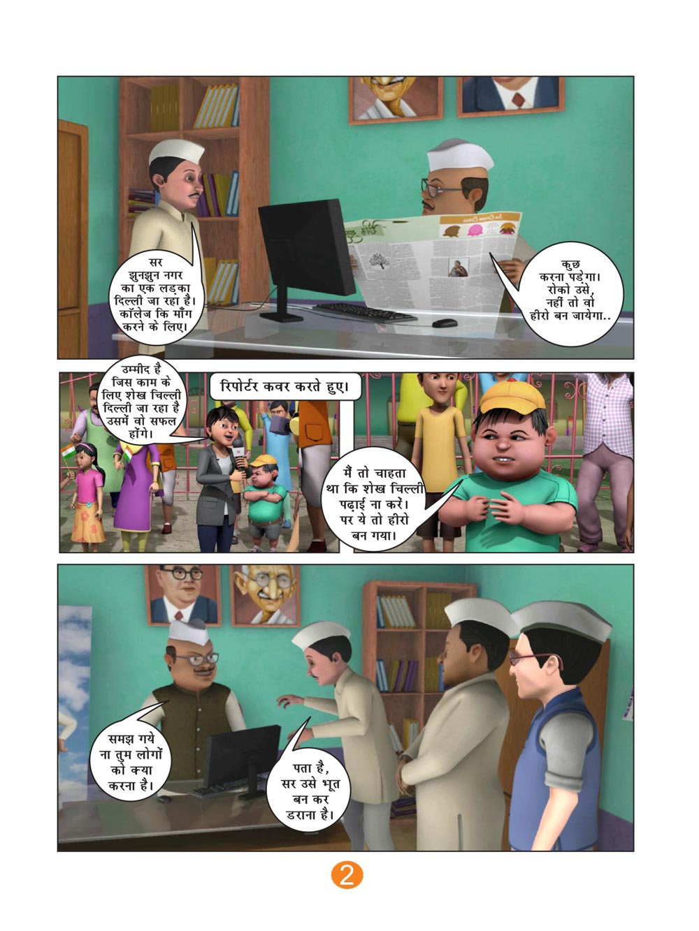 sheikh chilli goes delhi lotpot comics
