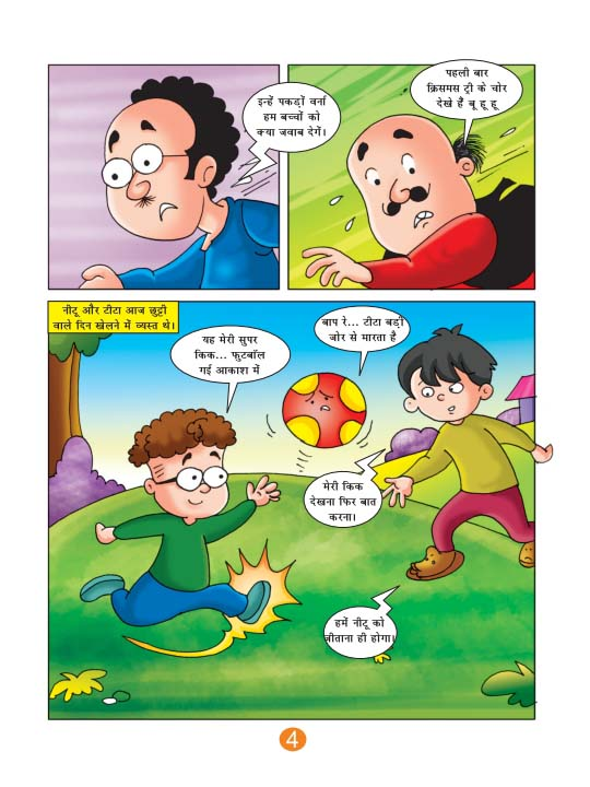 Lotpot Comics Motu Patlu and the Christmas Tree