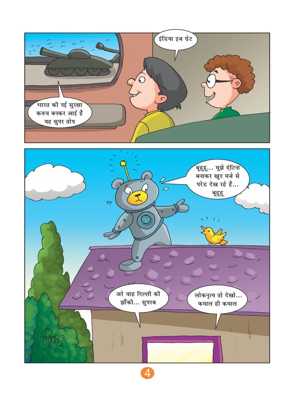 Lotpot Comics Comic Natkhat Neetu and TV