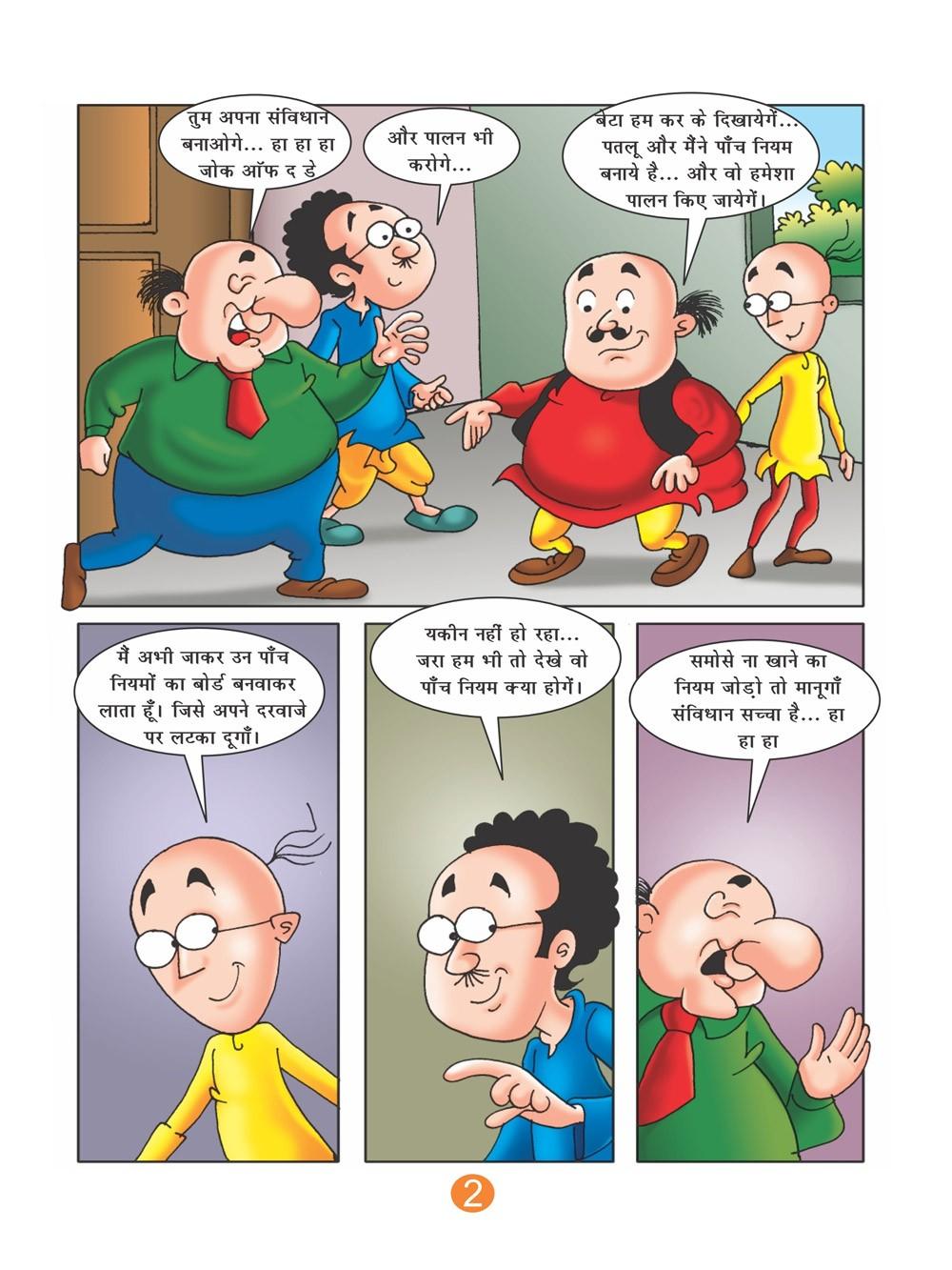 Lotpot Comics The Constitution of the Funny Comic Motu Patlu