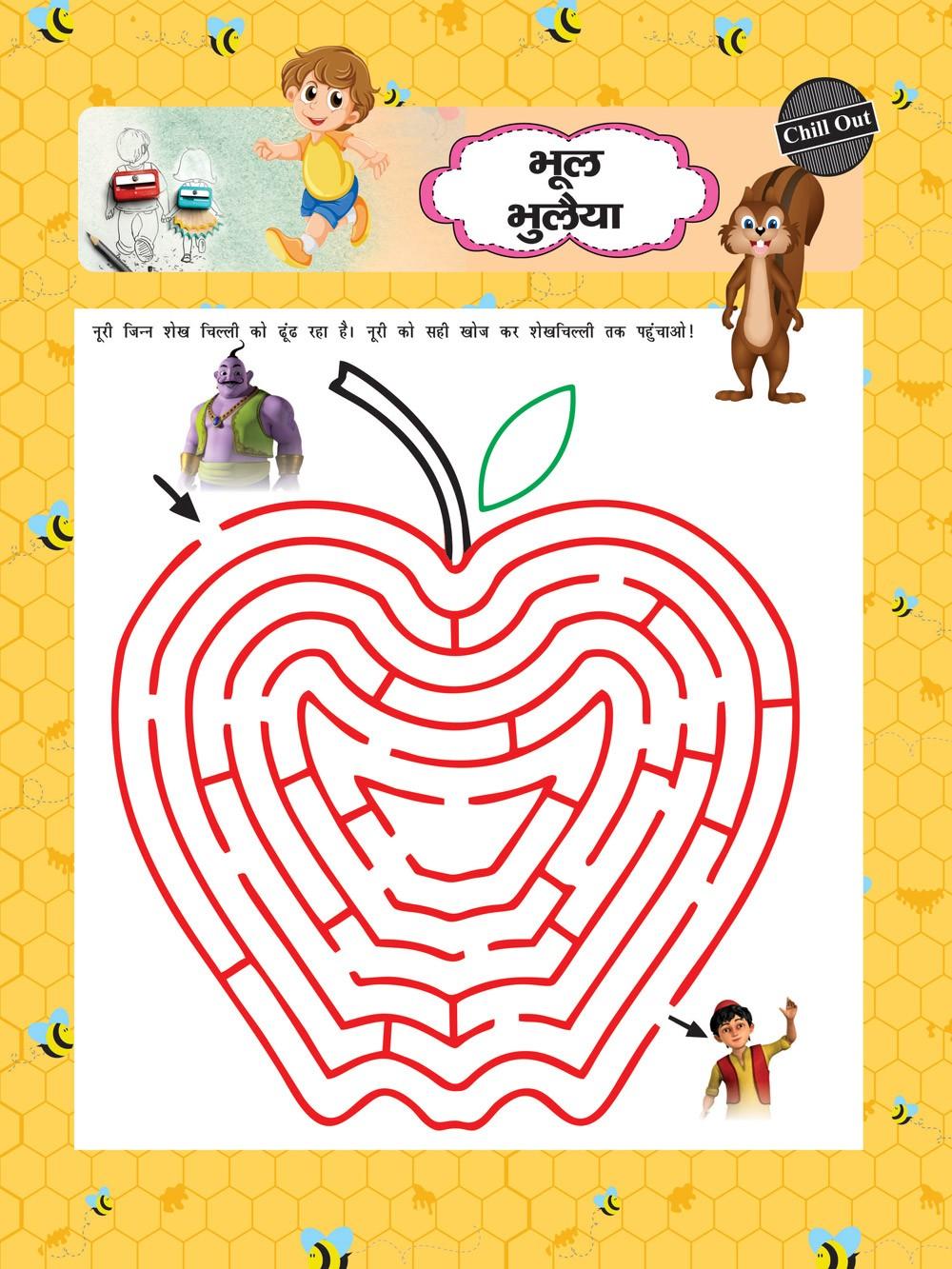 Maze Take Noori Jinn to Sheikh Chilli, Part-23