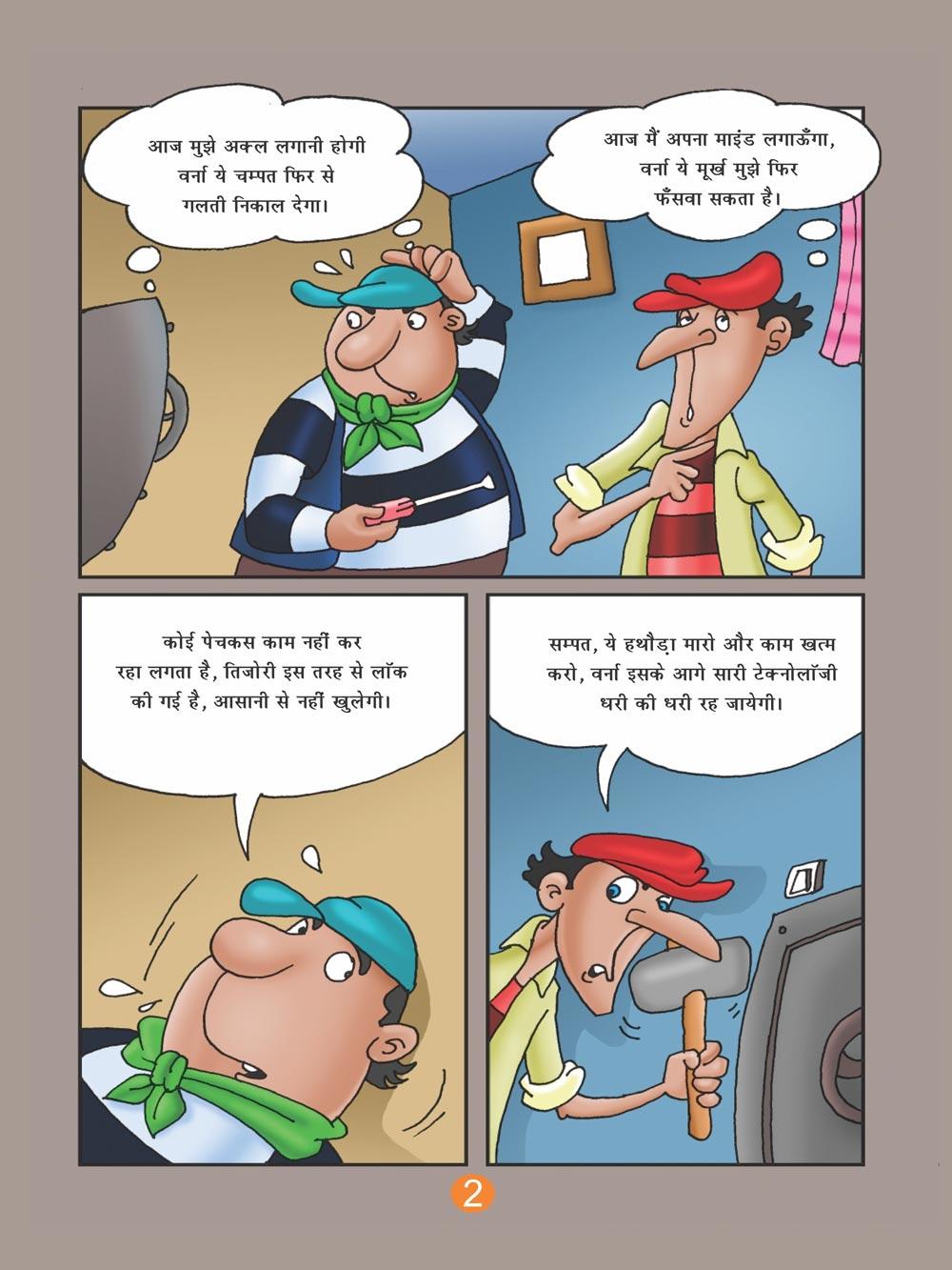 Lotpot Comics The adventures of Champat Sampat
