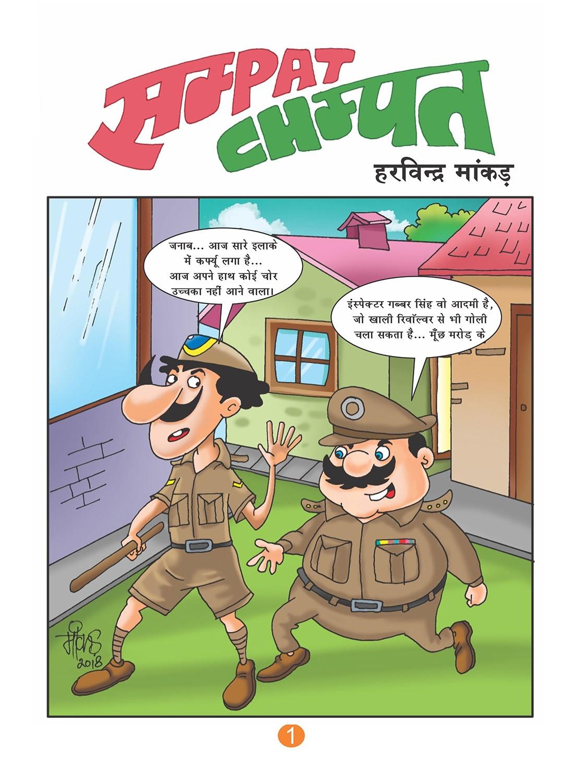 Lotpot Comics Champat Sampat and Curfew