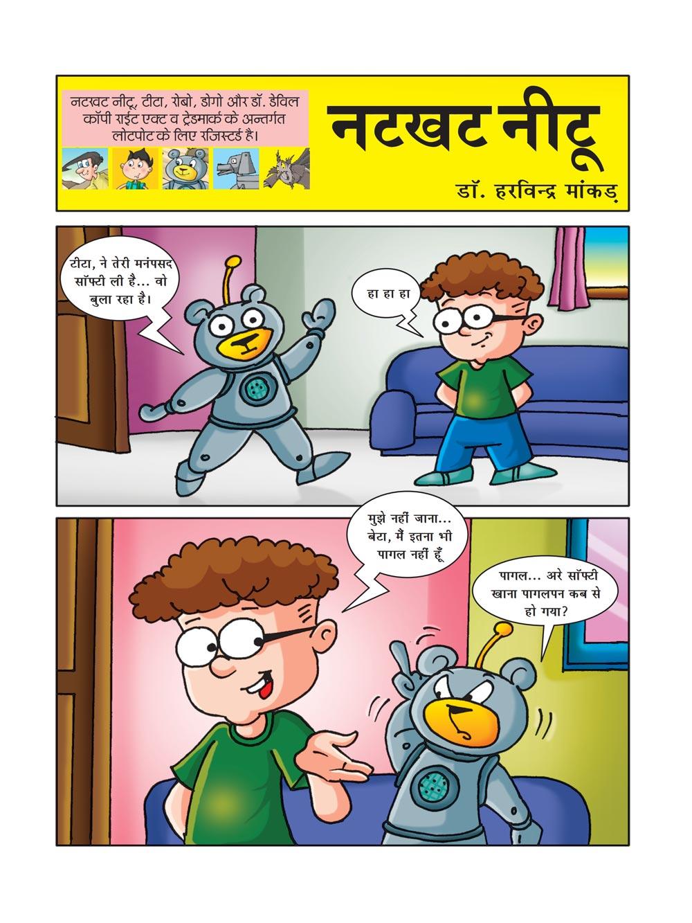 Lotpot best comic Natkhat Neetu and Softy